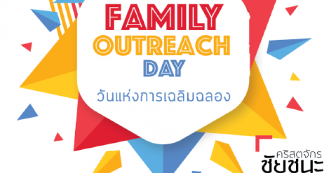 family outreach day sriracha